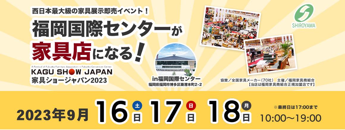 福岡国際センターが家具店になる! 2016年9月10日 11日 12日 10:00~20:00 無料入場券の申し込み受付中! 入場料500円が今ならもれなく無料になります!