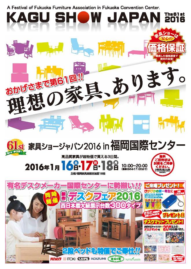 家具ショージャパン2016チラシ表