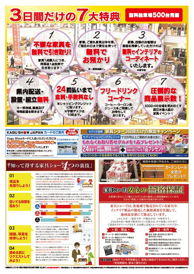 家具ショージャパン2016 チラシ裏