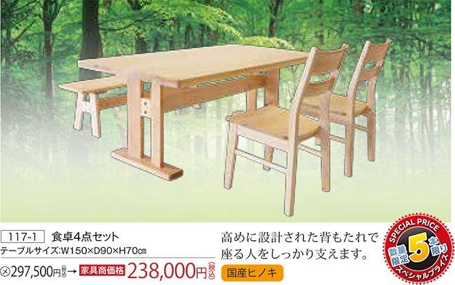 65回家具ショージャパン・ダイニングおすすめ