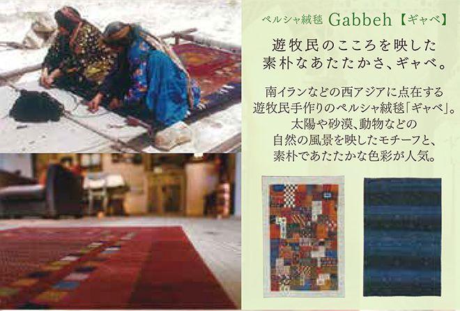 65回家具ショージャパン絨毯・現代ガレおすすめ1